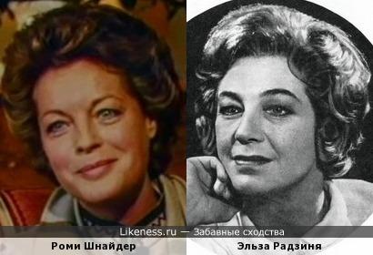 Актрисы Роми Шнайдер и Эльза Радзиня