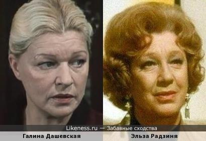 Галина Дашевская и Эльза Радзиня