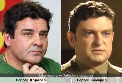 Сергей Дорогов и Сергей Комаров