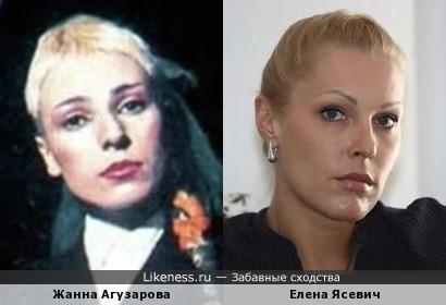 Жанна Агузарова и Елена Ясевич