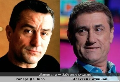Роберт Де Ниро и Алексей Литвинов