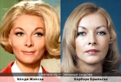 Клоди Жансак и Барбара Брыльска