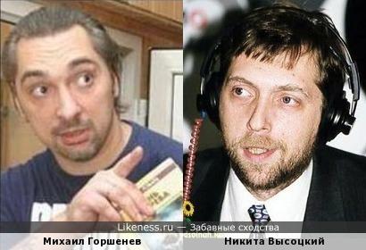 Михаил Горшенев и Никита Высоцкий
