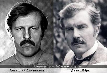 Анатолий Сливников и Дэвид Бёрк