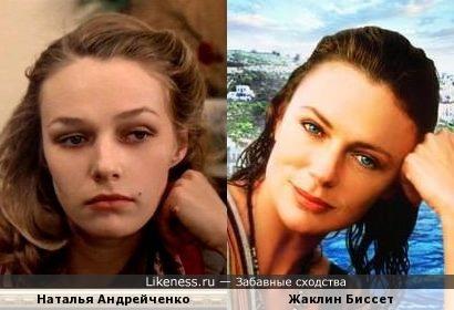 Наталья Андрейченко и Жаклин Биссет