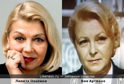 Актрисы Лилита Озолиня и Вия Артмане