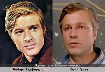 Роберт Редфорд и Юрий Гусев