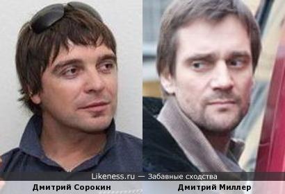 Дмитрий Сорокин и Дмитрий Миллер