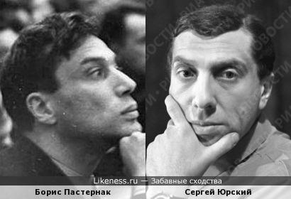 Борис Пастернак и Сергей Юрский