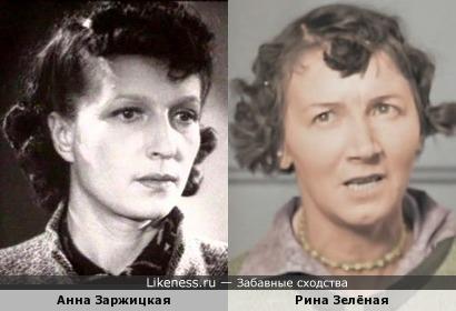 Анна Заржицкая напомнила Рину Зелёную