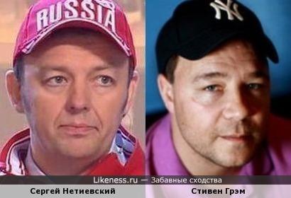 Сергей Нетиевский и Стивен Грэм