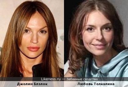 Джолин Блэлок и Любовь Толкалина