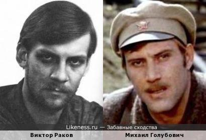 Виктор Раков и Михаил Голубович
