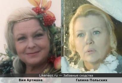 Вия Артмане и Галина Польских