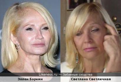 Актрисы Эллен Баркин и Светлана Светличная