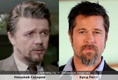 Николай Сахаров и Брэд Питт
