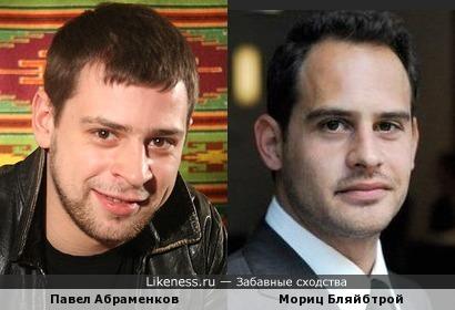 Павел Абраменков и Мориц Бляйбтрой