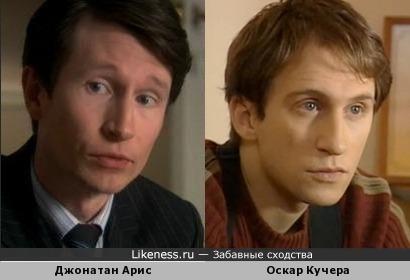 Джонатан Арис и Оскар Кучера
