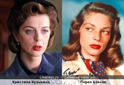 Актрисы Кристина Кузьмина и Лорен Бэколл