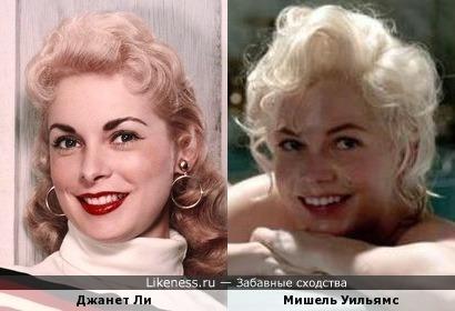 Джанет Ли и Мишель Уильямс