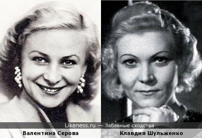 Валентина Серова и Клавдия Шульженко