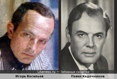 Игорь Васильев и Павел Кадочников