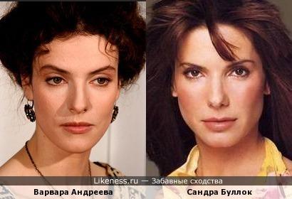 Варвара Андреева и Сандра Буллок