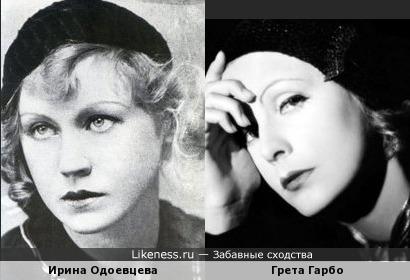 Ирина Одоевцева и Грета Гарбо