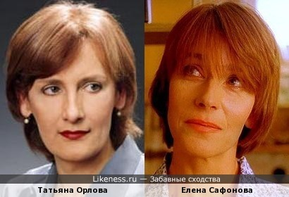 Татьяна Орлова и Елена Сафонова