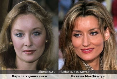 Лариса Удовиченко и Наташа МакЭлхоун