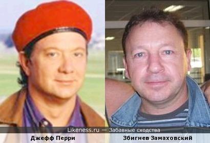 Джефф Перри и Збигнев Замаховский