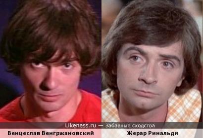 Венцеслав Венгржановский и Жерар Ринальди