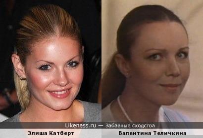 Элиша Катберт и Валентина Теличкина