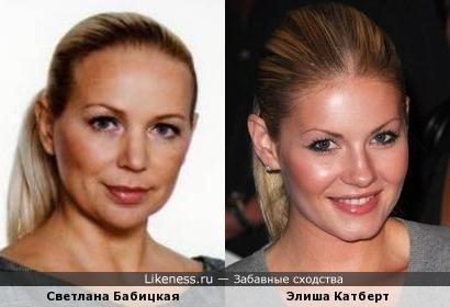 Светлана Бабицкая и Элиша Катберт