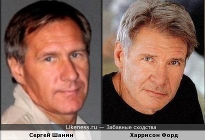 Сергей Шанин напомнил Харрисона Форда