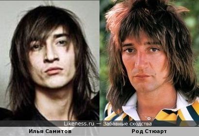 Илья Самитов и Род Стюарт