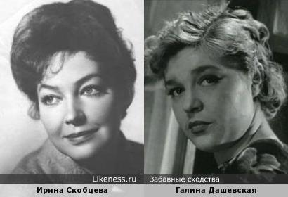 Ирина Скобцева и Галина Дашевская