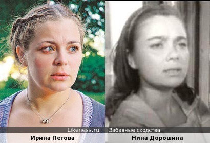 Актрисы Ирина Пегова и Нина Дорошина