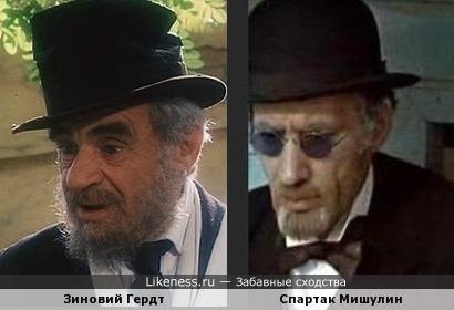 Зиновий Гердт и Спартак Мишулин