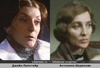 Джейн Лапотейр и Антонина Шуранова