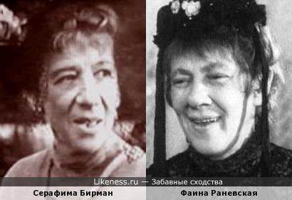 Серафима Бирман и Фаина Раневская