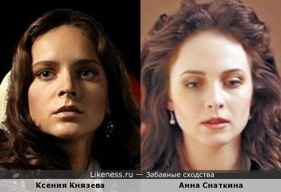 Ксения Князева и Анна Снаткина