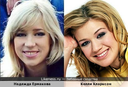 Надежда Ермакова и Келли Кларксон