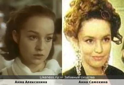 Анна Алексахина напомнила Анну Самохину