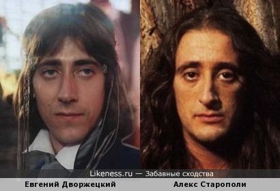 Евгений Дворжецкий и Алекс Старополи