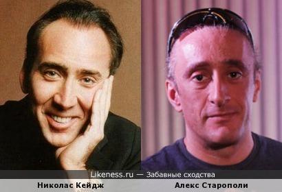 Николас Кейдж и Алекс Старополи