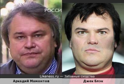 Аркадий Мамонтов и Джек Блэк
