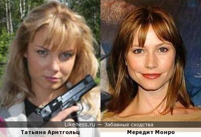Татьяна Арнтгольц и Мередит Монро