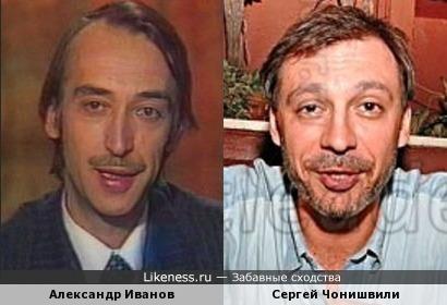 Александр Иванов и Сергей Чонишвили