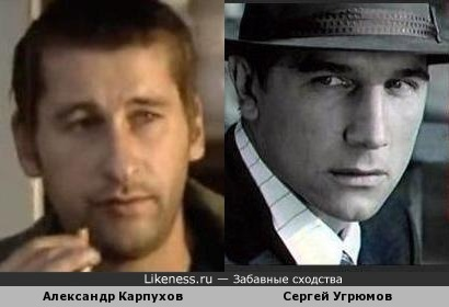 Александр Карпухов и Сергей Угрюмов